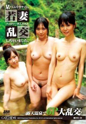 CATCHEYE Vol.59 若妻乱交 : 相田ユリア