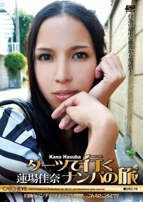 CATCHEYE Vol.76 ダーツで行くナンパの旅 : 蓮場佳奈