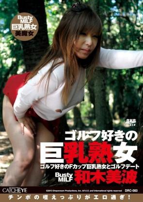 CATCHEYE Vol.83 ゴルフ好きの巨乳熟女 : 和木美波