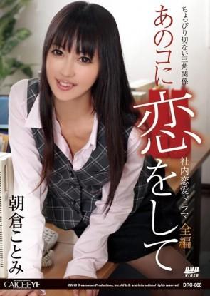 CATCHEYE Vol.88 あのコに恋をして : 朝倉ことみ