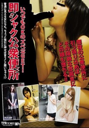 SHI6OTO Vol.22 いつでもOKのズベ公GET!即シャク公衆便所 : あいり