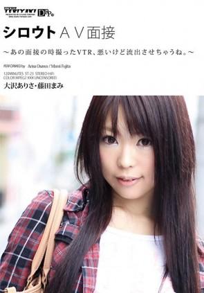 SHI6OTO Vol.23 シロウトAV面接 : 大沢ありさ
