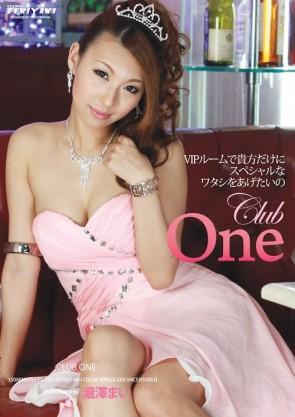 CLUB ONE クラブ・ワン : 瀧澤まい