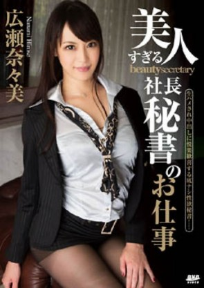 S Model 121 美人すぎる社長秘書のお仕事 : 広瀬奈々美