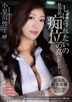 CATCHEYE Vol.122 しばられたいの ~社会的痴位の高いオンナ~ : 小早川怜子