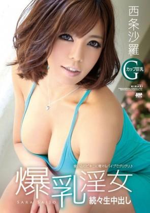 KIRARI 111 爆乳淫女 ~続々生中出し~ : 西条沙羅