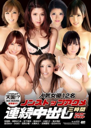 KIRARI 124 人気女優12名ノンストップアクメ連続中出し3時間 : 神尾舞, 真野ゆりあ, 宮下華奈, 総勢12名