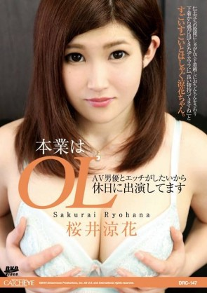 CATCHEYE Vol.147 本業はOL AV男優とエッチがしたいから休日に出演してます : 桜井涼花