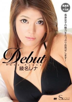 S Model 165 DEBUT : 綾名レナ