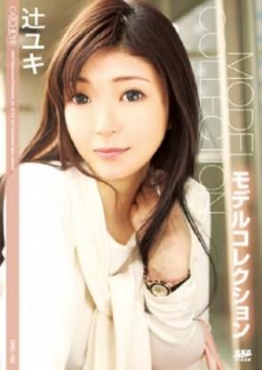 CATCHEYE Vol.155 モデルコレクション : 辻ユキ