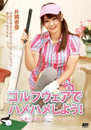 CATCHEYE Vol.179 ゴルフウェアでハメハメしよう!~お嬢の秘部にホールインワン!~ : 片岡杏奈