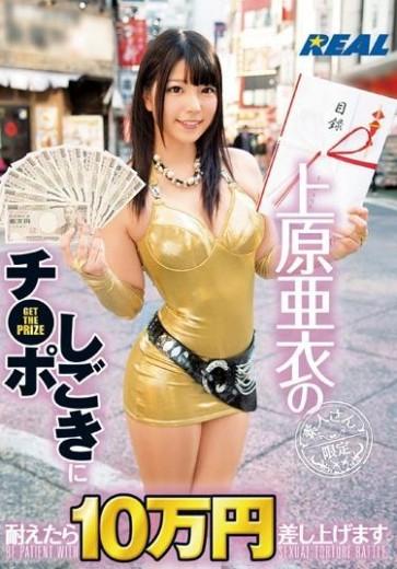 【モザ有】 上原亜衣のチ●ポしごきに耐えたら10万円差し上げます