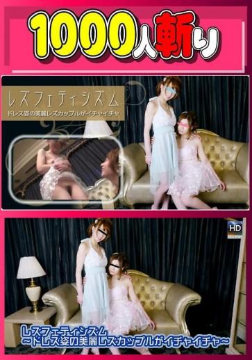 【無修正】 レズフェティシズム ドレス姿の美麗レズカップルがイチャイチャ クルミ,クミ
