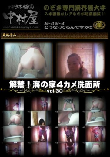 【無修正】 解禁 海の家4カメ洗面所 Vol.30
