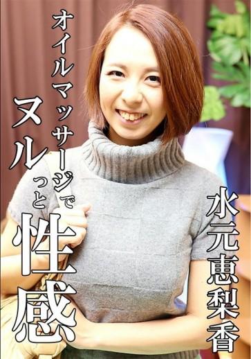 【無修正】 オイルマッサージでヌルっと性感!水元恵梨香