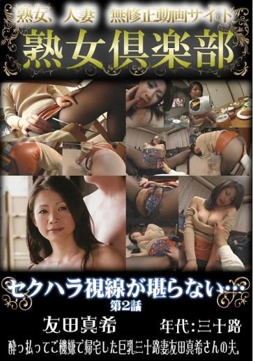 【無修正】 友田真希 無修正動画「セクハラ視線が堪らない…」 第2話