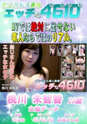 エッチな4610 桃川未智香
