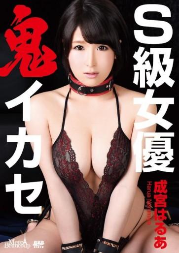 メルシーボークー DV 49 S級女優鬼イカセ : 成宮はるあ