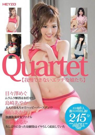 Quartet 【我慢できないエッチな娘たち】 : 目々澤めぐ, 島崎あやか, 桐山あかり, 真鍋はるか