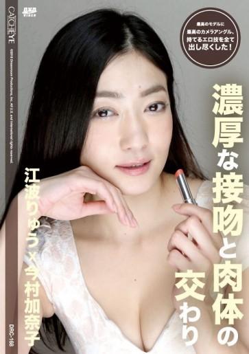 CATCHEYE Vol.168 濃厚な接吻と肉体の交わり : 江波りゅう, 今村加奈子