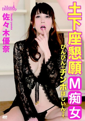 メルシーボークー MXX 05 土下座懇願 M痴女 : 佐々木優奈
