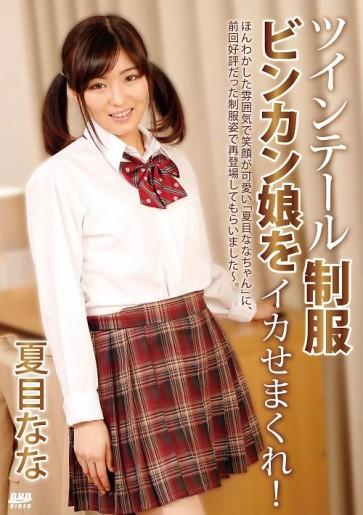 CATCHEYE Vol.180 ツインテール制服ビンカン娘をイカせまくれ! : 夏目なな