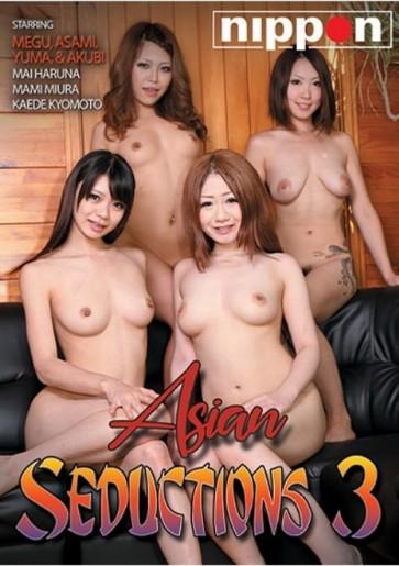 アジアン セダクションズ Vol.3