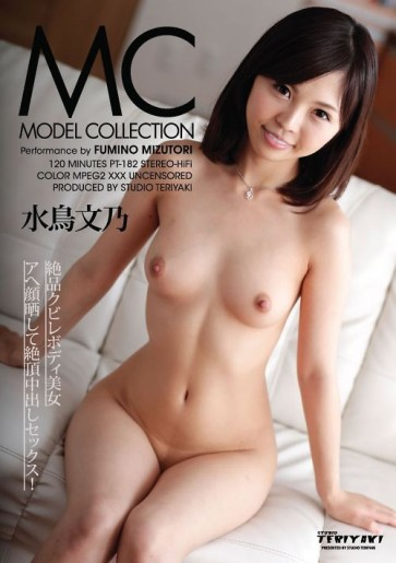 MODEL COLLECTION : 水鳥文乃