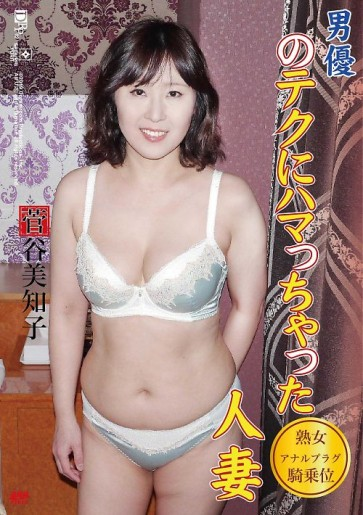 男優のテクにハマっちゃった人妻 : 菅谷美知子