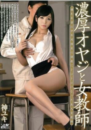 【モザ有】 濃厚オヤジと女教師 神ユキ