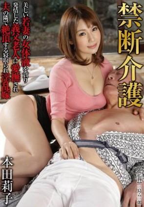 【モザ有】 禁断介護 本田莉子