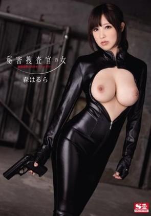 【モザ有】 秘密捜査官の女 徹底凌辱されるキリングマシーン 森はるら