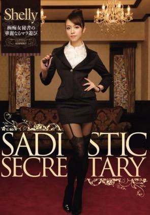 【モザ有】 極痴女秘書の華麗なるマラ遊び Shelly