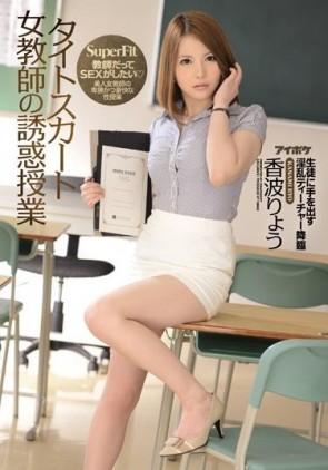 【モザ有】 タイトスカート女教師の誘惑授業 香波りょう