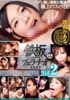【モザ有】 鉄板フェラチオBEST Vol.2