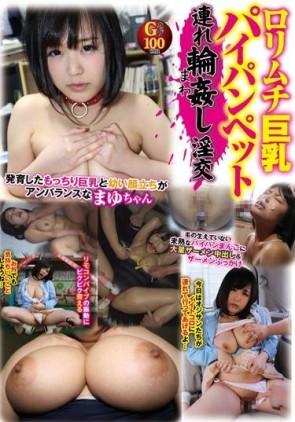 【モザ有】 ロリムチ巨乳パイパンペット連れ輪姦し淫交