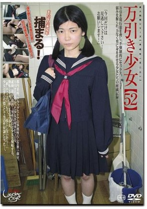 【モザ有】 未成年(五二三)万引き少女 52