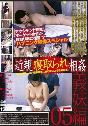 【モザ有】 近親寝取られ相姦 義妹編05