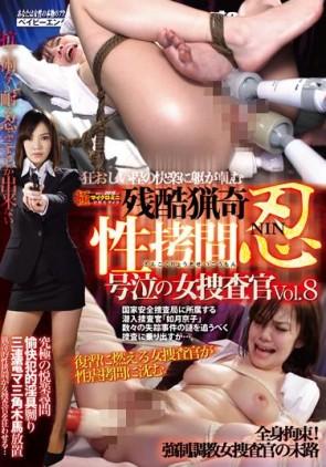 【モザ有】 残酷猟奇性拷問.忍 号泣の女捜査官 Vol.8 月美弥生
