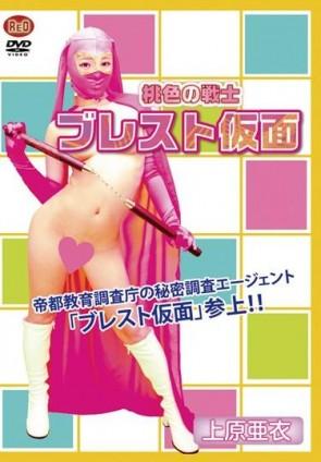 【モザ有】 桃色の戦士 ブレスト仮面 上原亜衣
