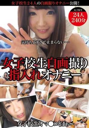 【モザ有】 気持ちよすぎて止まらない…女子校生自画撮り指入れオナニー