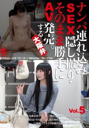 【モザ有】 ナンパ連れ込みSEX隠し撮り・そのまま勝手にAV発売。する大阪弁 Vol.5