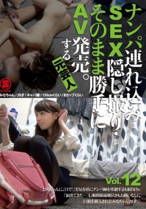 【モザ有】 ナンパ連れ込みSEX隠し撮り・そのまま勝手にAV発売。する元芸人 Vol.12
