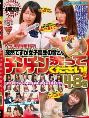 【モザ有】 レッド突撃隊増刊号!突然ですが、女子校生の皆さんチンチン洗ってください3 48名(2枚組)