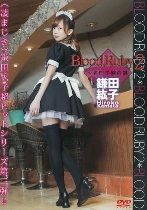 【モザ有】 Blood Ruby 2~名門学園の謎/鎌田紘子