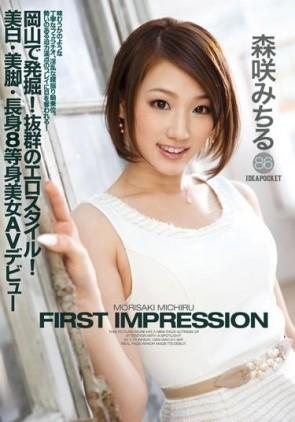 【モザ有】 FIRST IMPRESSION 86 森咲みちる