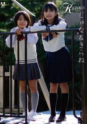【モザ有】 KAWAII vol.035 じゅなちゃん&きらねちゃん