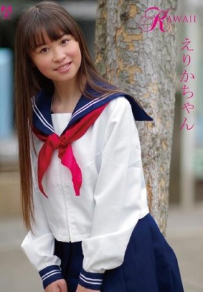 【モザ有】 KAWAII vol.037 えりかちゃん