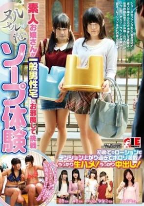 【モザ有】 素人お嬢さんが一般男性宅にお邪魔して挑戦 ヌルヌル泡泡ソープ体験