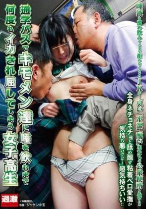 【モザ有】 通学バスでキモメン達に唾を飲むまで何度もイカされ屈してしまう女子校生